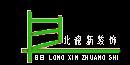 天津市北龙新装饰工程有限公司