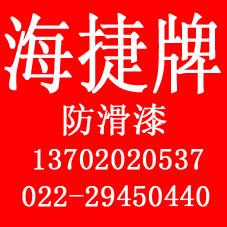 天津市三鸿专用涂料有限公司