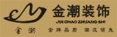 天津市金潮室内外装饰有限公司