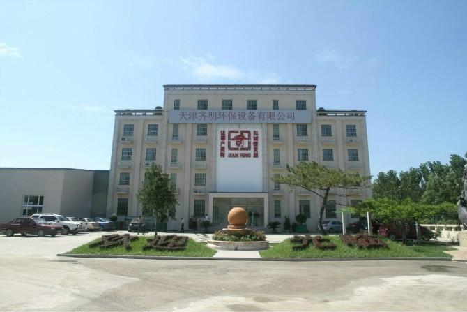 天津齐明环保设备有限公司