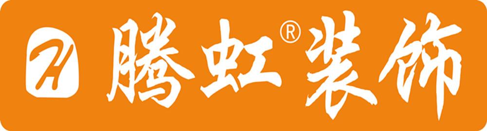 天津腾虹装饰有限公司