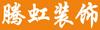 天津腾虹装饰工程有限公司