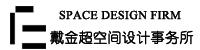 天津戴金超空间设计事务所